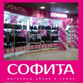 Магазин обуви и сумок СОФИТА
